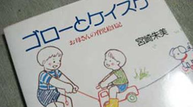 已退休导演宫崎骏或协助妻子拍摄新作动画