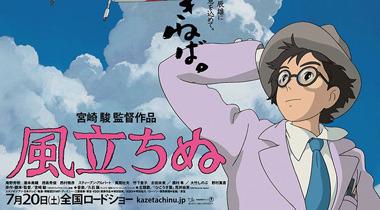 宫崎骏《起风了》累计票房突破100亿日元