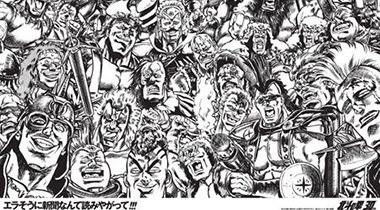 《北斗神拳》漫画诞生30周年 将推出新剧情
