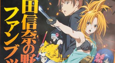 同捆总集篇DVD《信奈》FANBOOK4月发售