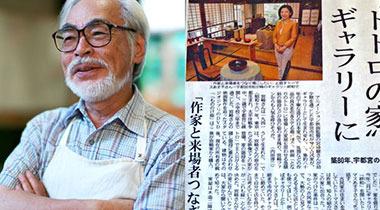 引退动画导演宫崎骏童年旧居成为旅游景点