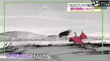 吉卜力催泪杀器《辉夜姬物语》最新映像公开