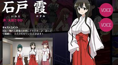 1月新番《咲-Saki-全国篇》永水女子声优公开