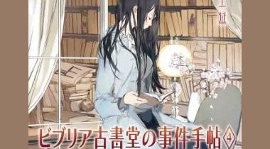 人气小说《彼布利亚古书堂》第4卷22日发售
