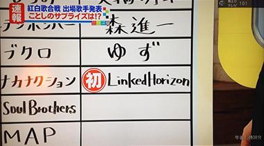 进击的红白!Linked Horizon入选第64届红白