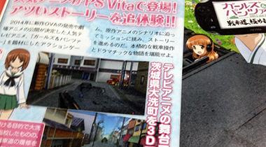 《少女与战车》PSV游戏画面公开 大洗町3D化