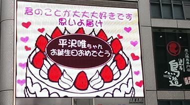 日本FANS买下全国10处街头广告为平泽唯庆生
