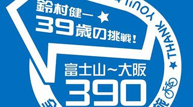 铃村健一39岁的挑战!骑车横穿富士山至大阪