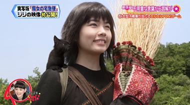 寿美菜子出演《魔女宅急便》真人版献声黑猫吉吉