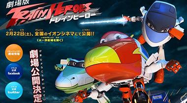 中日合拍动画电影《高铁英雄》2月22日在日上映