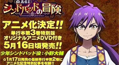 OVA《魔笛MAGI 辛巴达冒险》采用全新STAFF