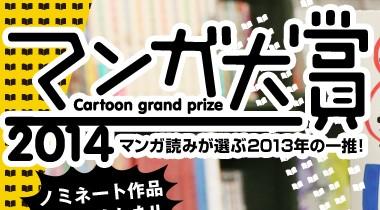 最想推荐哪部漫画?2014年漫画大奖发表10部入围作品!