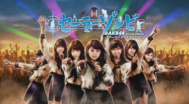 《水手服僵尸AKB48版》公布宣传影片 发射爱的疫苗子弹