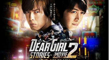神谷浩史、小野大辅广播节目《DGS》第二部剧场版即将推出