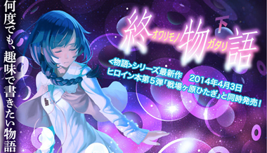 西尾维新轻小说《终物语》下将在4月3日发售