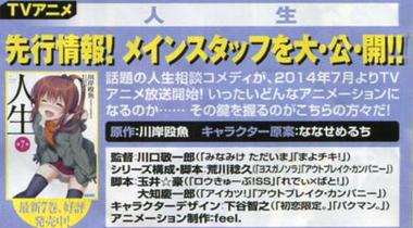 动画《人生》主制作阵容发表 监督川口敬一郎