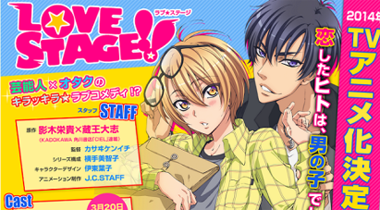 《LOVE STAGE!!》动画公开首波宣传影片 预定七月推出