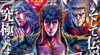 《北斗神拳》推出漫画新连载 讲述健次郎后来的生活
