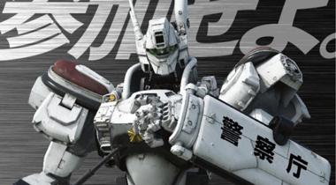 《机动警察》与日本警察厅合作推出海报