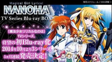 《魔法少女奈叶》BDBOX化发售决定