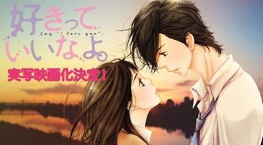 《只要你说你爱我吧》真人电影版宣传图公布