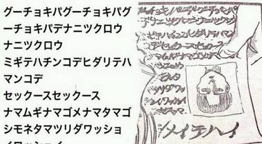 漫画《进击的巨人》助手作死 原作者谏山创写致歉信
