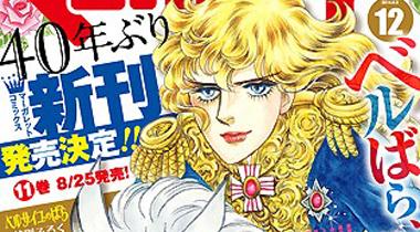《凡尔赛玫瑰》漫画分隔40年推出新刊 收录少年安德烈等篇章