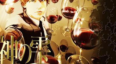 《神之雫》将于6月在日本结束长达9年连载
