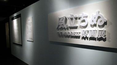 《起风了》于东京晴空街道举行原画展