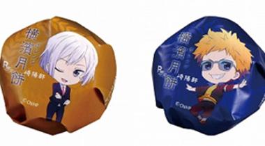 动画《滨虎》推出的横滨月饼发售