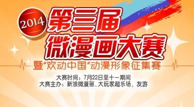 新浪微漫画携手大玩家 打造第三届微漫画大赛!