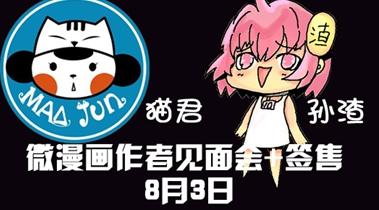 微漫画超人气作者孙渣、猫君上海ChinaJoy签售会引粉丝热捧