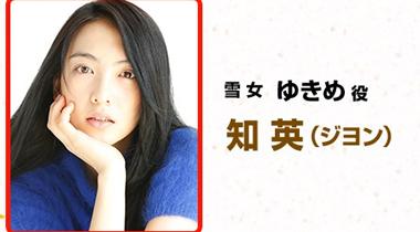 《地狱老师》雪姬由KARA成员知英出演