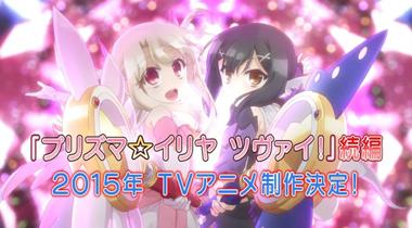 《魔法少女☆伊莉雅2wei Herz!》2015年TV动画制作决定