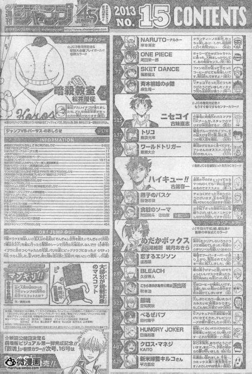 动画新番图片2013/3/6 17:41:11-3
