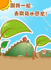 第二届微漫画大赛才赛作品-跟我一起去欺负小恐龙