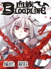 第二届微漫画大赛才赛作品-血族BloodLine