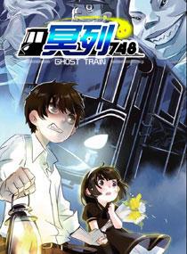 第二届微漫画大赛才赛作品-冥列748