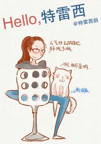 第二届微漫画大赛才赛作品-Hello,特雷西