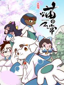 京剧猫喵日常